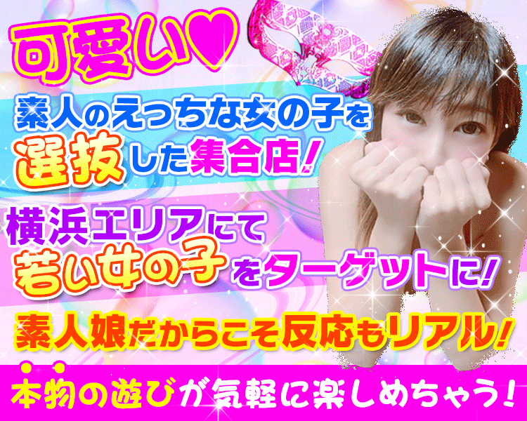 横浜風俗ドスケベワールドS:可愛い女の子!