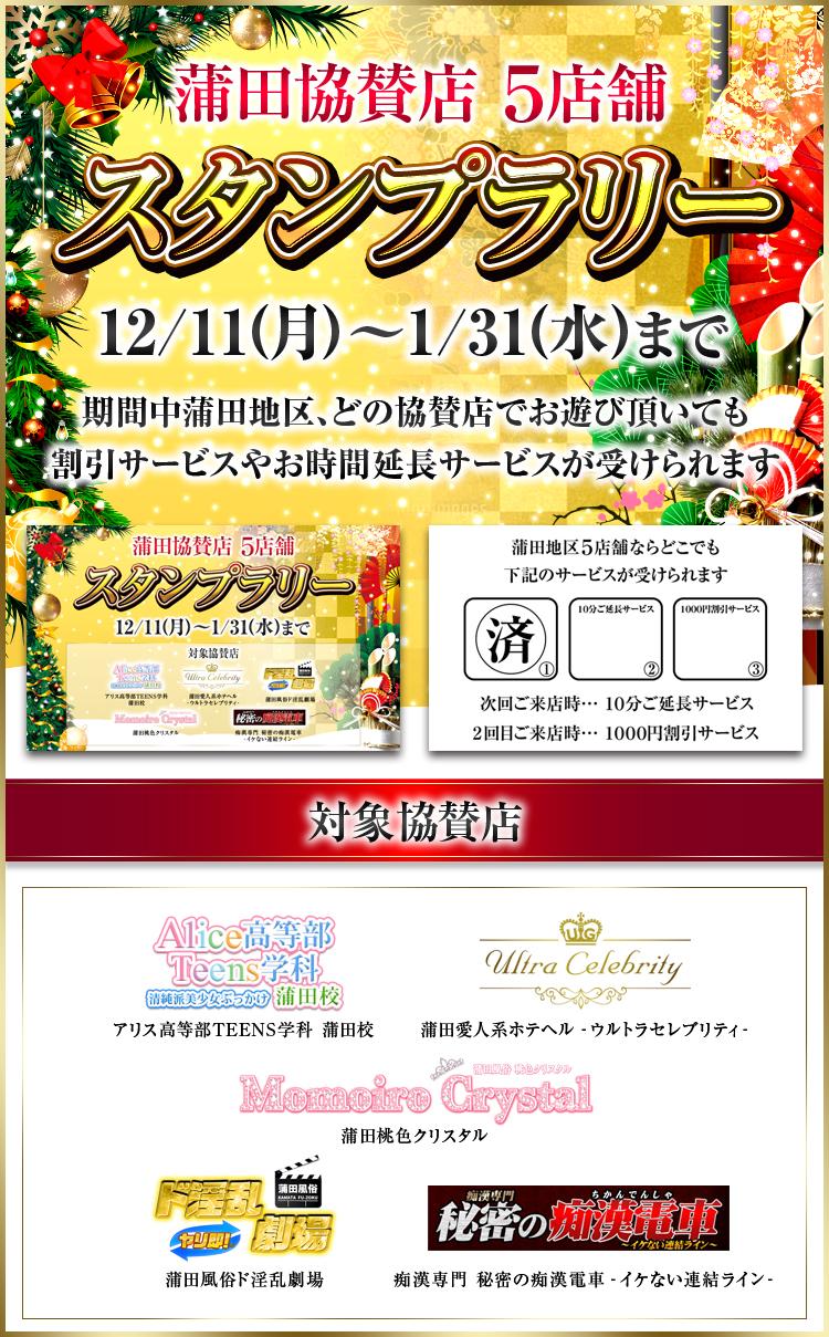 蒲田風俗ド淫乱劇場イベント