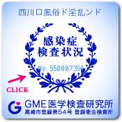 GME性病検査証明証