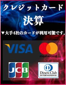 可能クレジットカード決済バナー