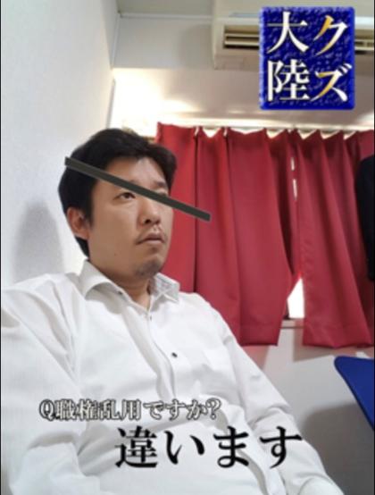 三代目葛西ド淫乱倶楽部広報